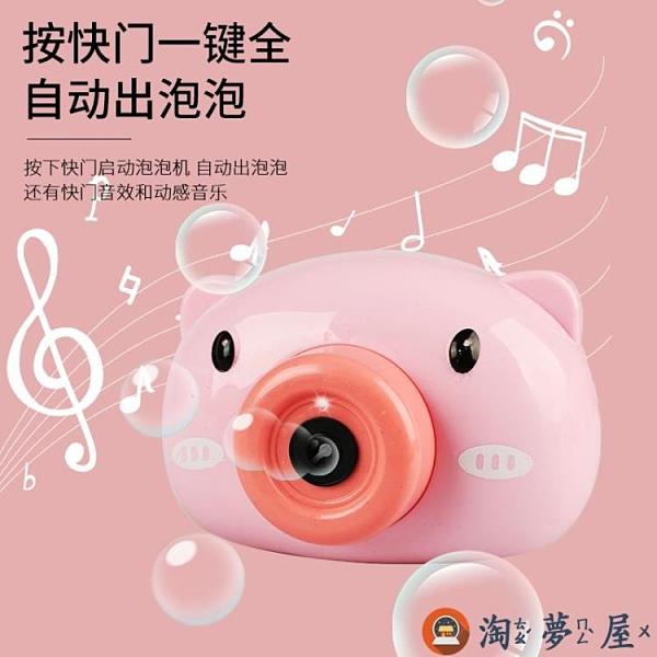 泡泡機少女心小豬照相機槍水兒童電動玩具【淘夢屋】