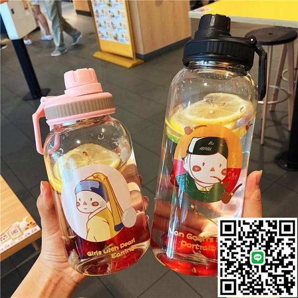 水杯大容量便攜韓國泡茶杯子女可愛玻璃杯【海闊天空】