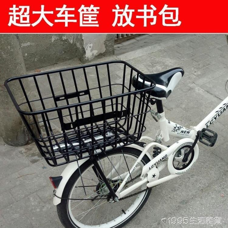 超大號后車筐放書包學生結實自行車電動車單車加大加粗后框菜籃子