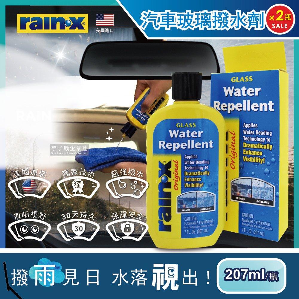(2瓶超值組)美國RAIN-X潤克斯 汽車玻璃撥水劑 207ml/瓶