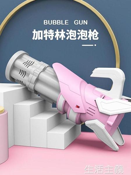 泡泡機 加特林泡泡機兒童少女心ins網紅全自動嬰兒無毒手持電動玩具槍 生活主義