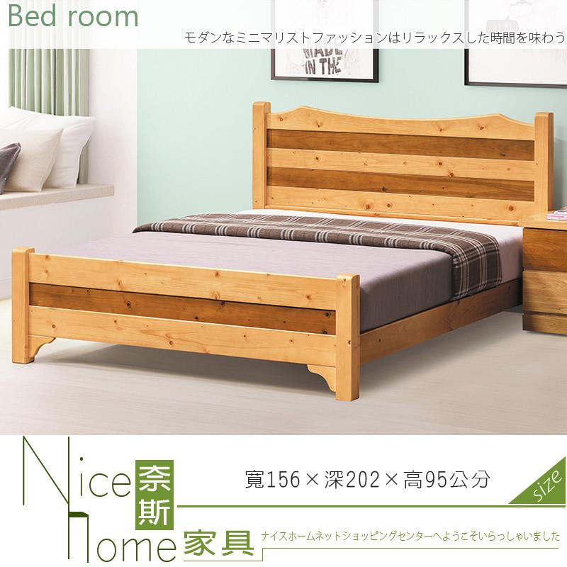 奈斯家具nice140-002-hg 雅歌檜木色5尺雙人床