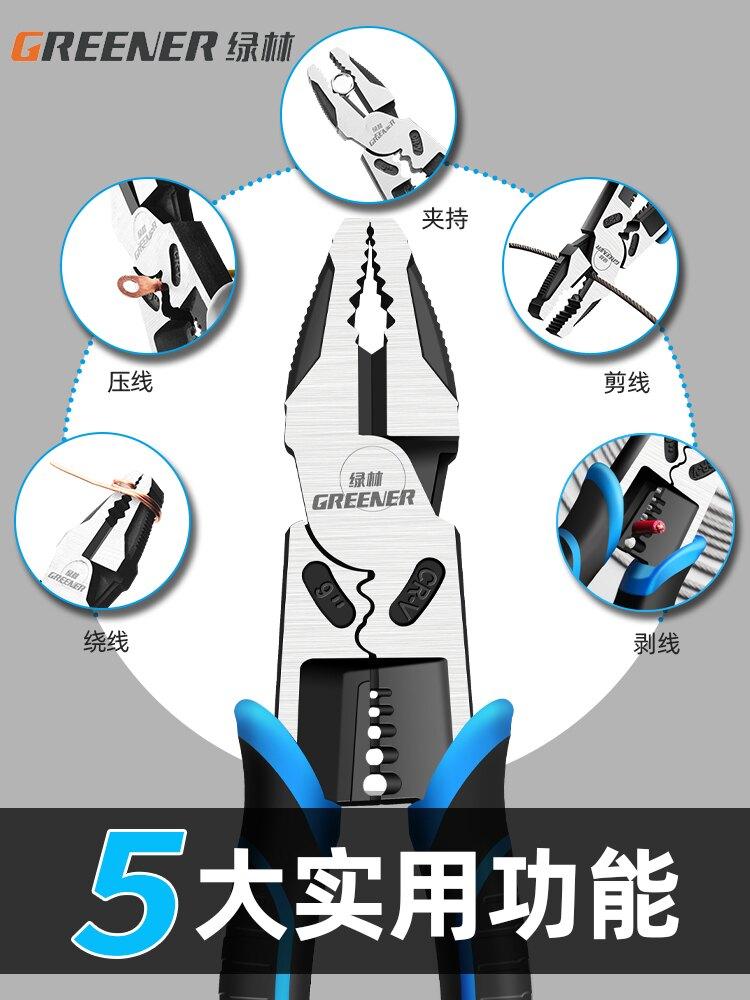 老虎鉗 多功能鋼絲鉗工業級老虎鉗剝線斜口電工專用工具鉗子萬用手鉗套裝『XY19209』