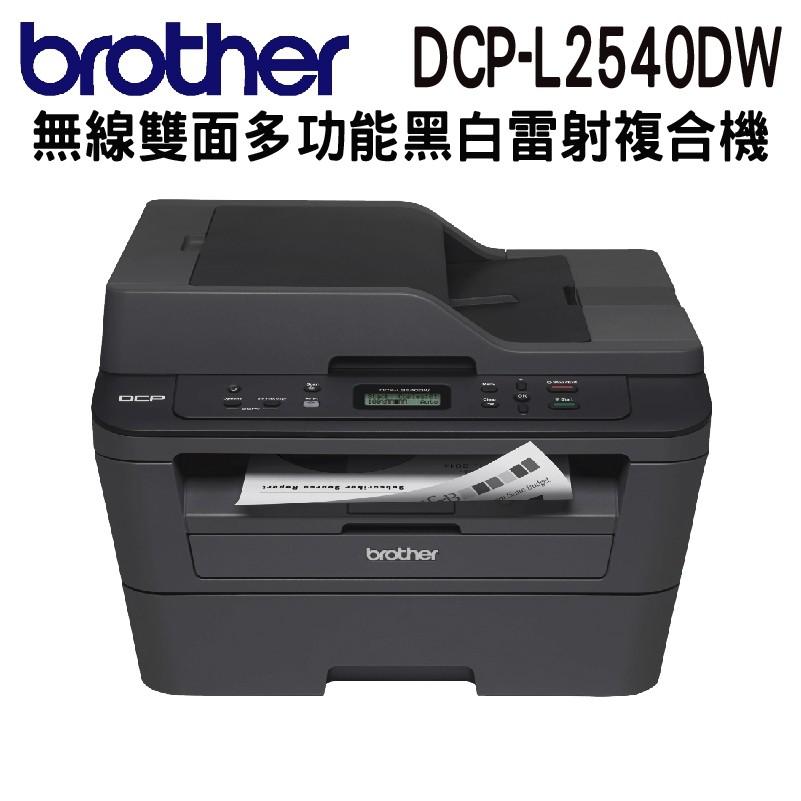 Brother DCP-L2540DW 無線雙面多功能黑白雷射複合機 廠商直送 現貨