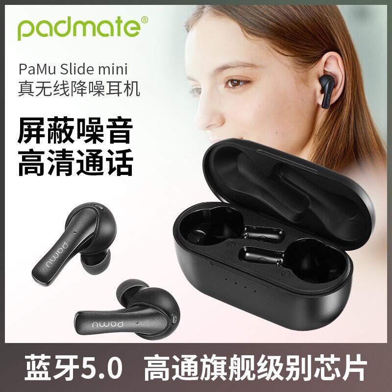派美特 pamu slide 降噪藍牙耳機 無線耳機 藍牙耳機 入耳式 降噪 通話