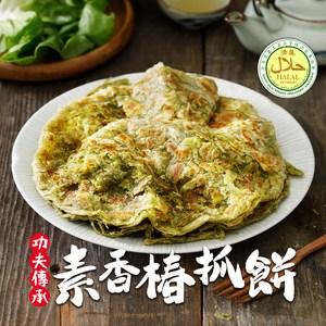 【愛上新鮮】食之香素香椿抓餅10包組(690g±10%5片/包 素)