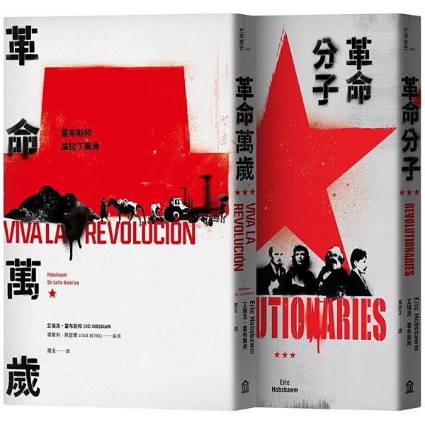 霍布斯邦的兩種革命(革命分子 革命萬歲)