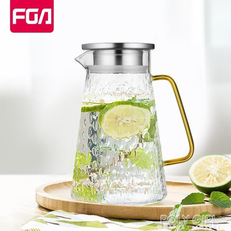 富光玻璃冷水壺涼水壺家用耐熱高溫大容量泡茶壺涼白開水杯套裝