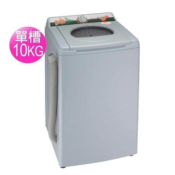 【免運費】 【寶島牌】10公斤 直立式 不鏽鋼內槽 高速脫水機/脫水機 PT-3088