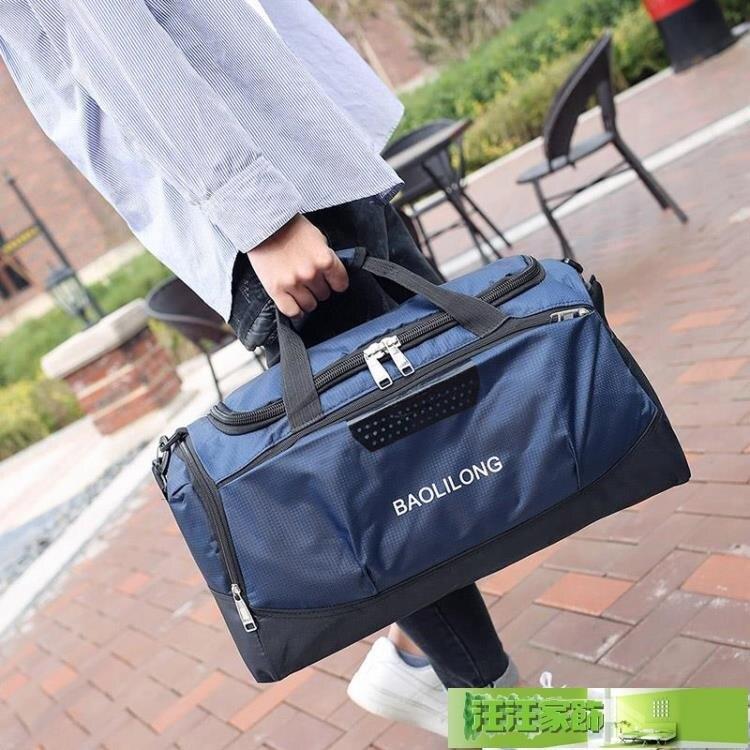 夯貨折扣!旅行袋 鞋位手提旅行包男大容量行李包斜背包短途出差旅行袋健身旅游包女