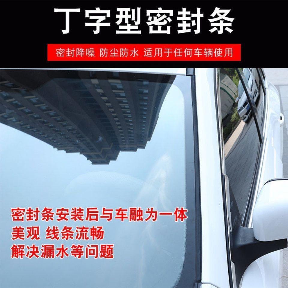 丁字T型汽車密封條隔音條前擋風玻璃天窗車窗后尾門車頂防水防塵