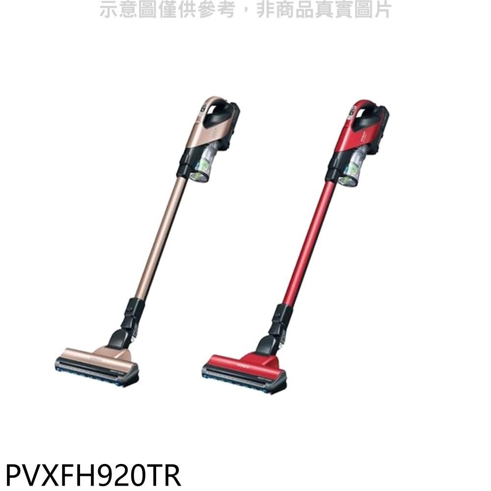 <4月特促>日立【PVXFH920TR】直立/手持/(與PVXFH920T同款)吸塵器 分12期0利率