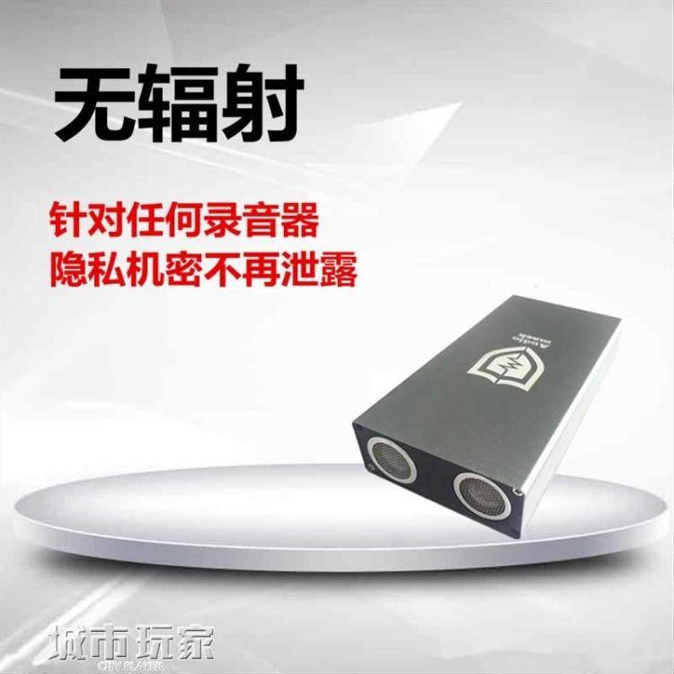 屏蔽器 反錄音防錄音筆手持儀錄音屏蔽器 錄音乾擾器 防會議隱私機密泄露