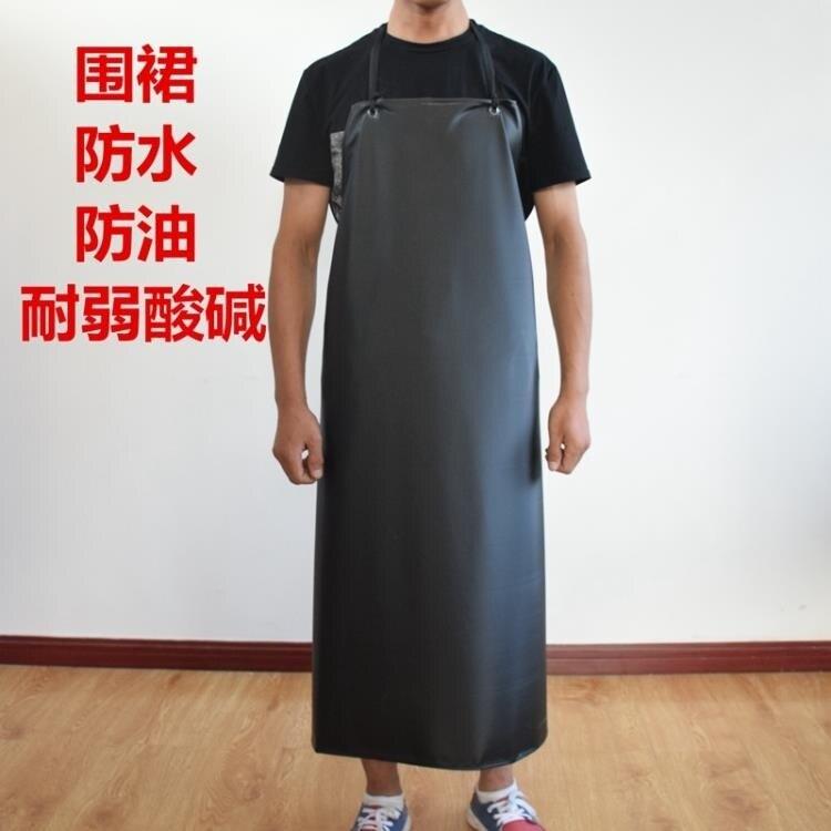 圍裙 防水防油耐酸堿圍裙水產雙層耐油廚房加大加厚PVC皮圍裙海鮮圍腰 裝飾界 免運