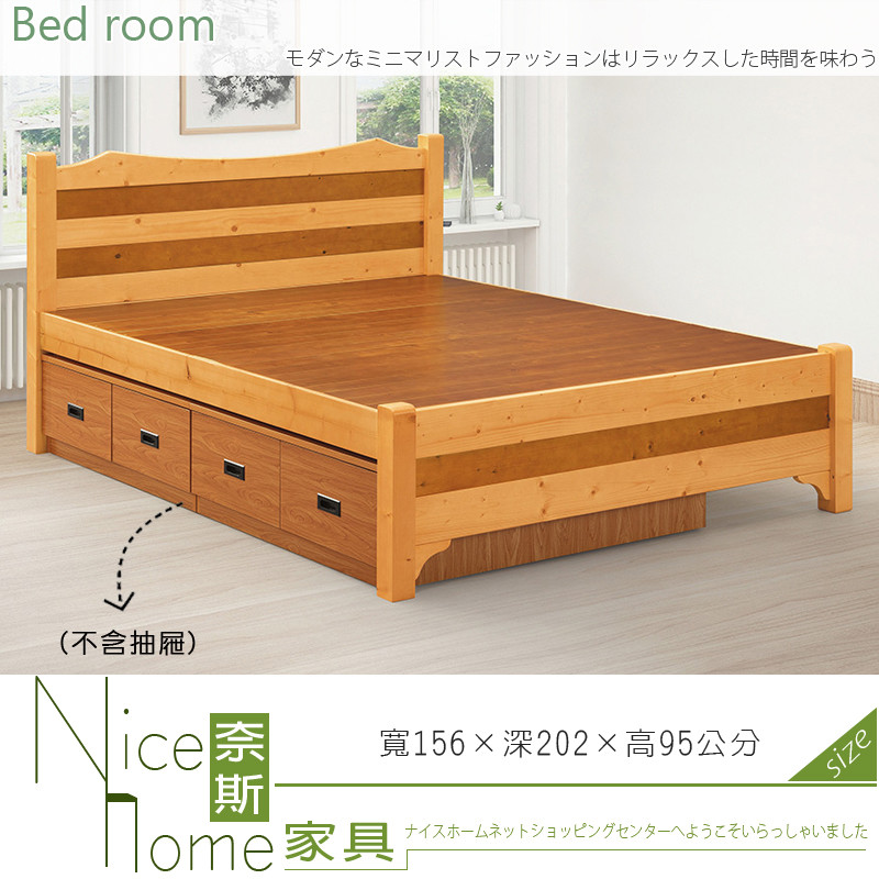 奈斯家具nice139-002-hg 雅歌檜木混色5尺雙人床/4分夾板