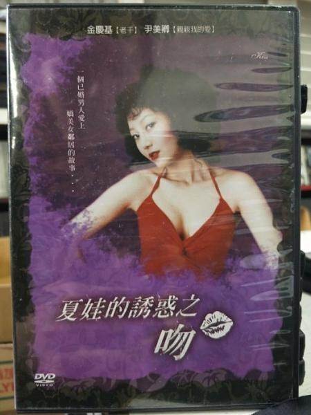 挖寶二手片-C07-062-正版DVD-韓片【夏娃的誘惑之吻】-金慶基 尹美卿(直購價)