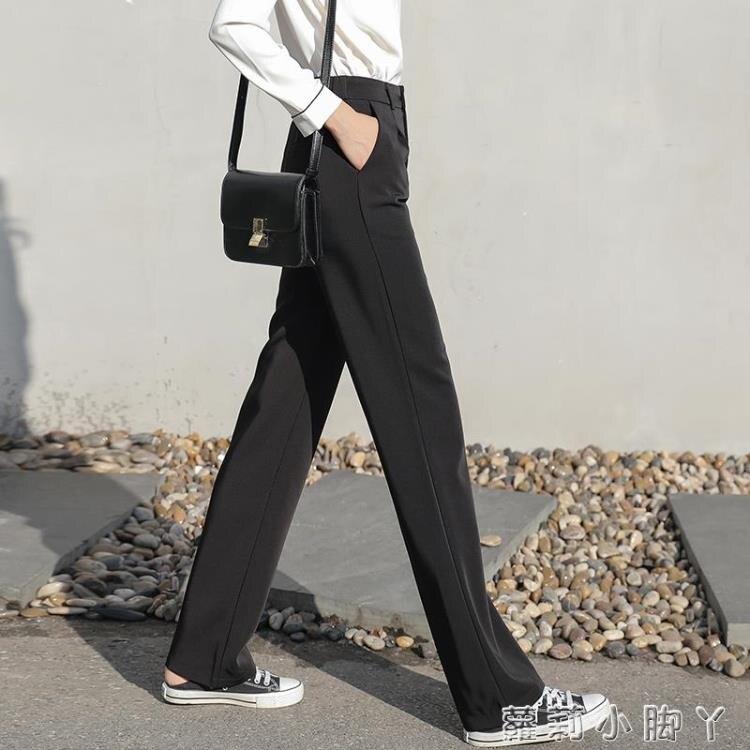 黑色高腰直筒褲女寬松休閒工作褲職業西裝秋長褲垂感顯瘦外穿褲子 摩可美家