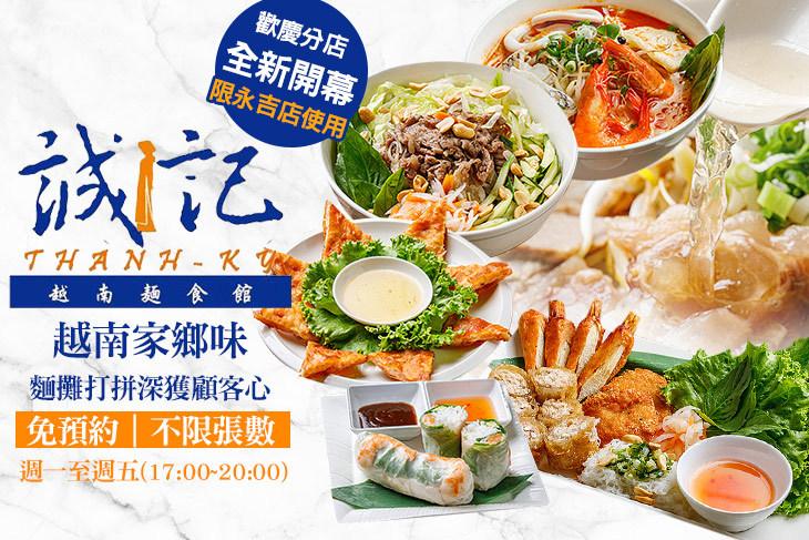 【台北】誠記越南麵食館(永吉店) #GOMAJI吃喝玩樂券#電子票券#美食餐飲