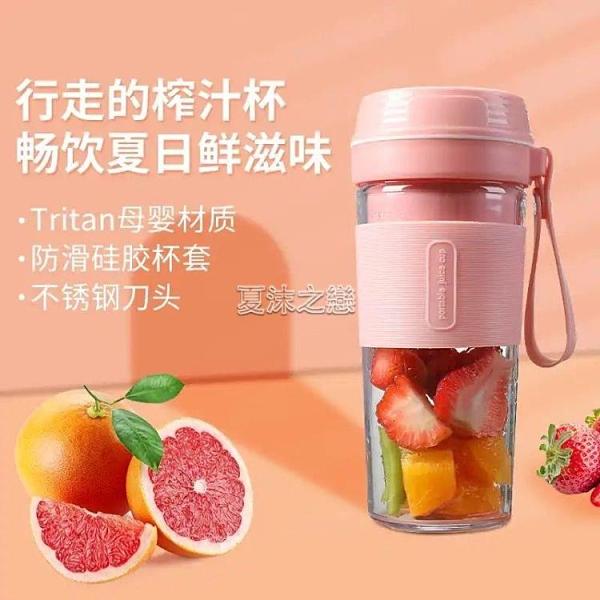 榨汁杯 小型果汁機便攜迷你榨汁杯usb充電曬帝快速出貨