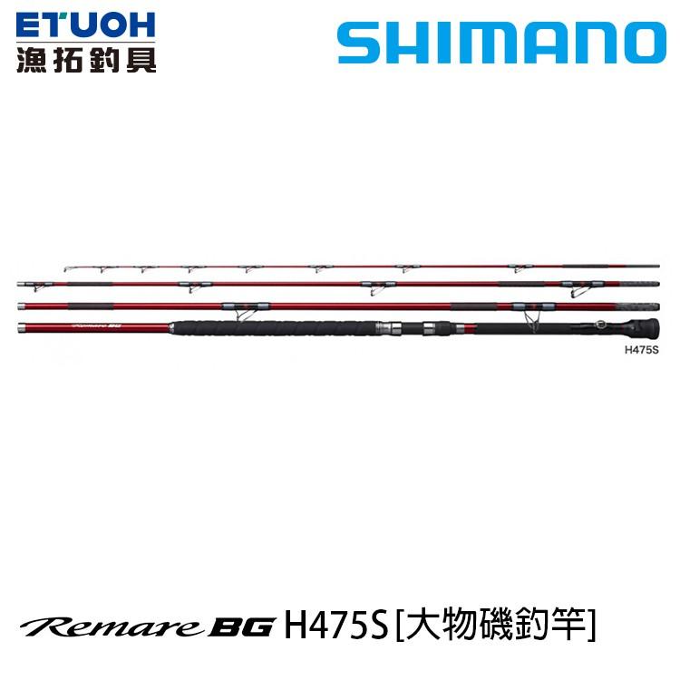 SHIMANO 21 REMARE BG H475S [漁拓釣具] [大物磯釣竿]