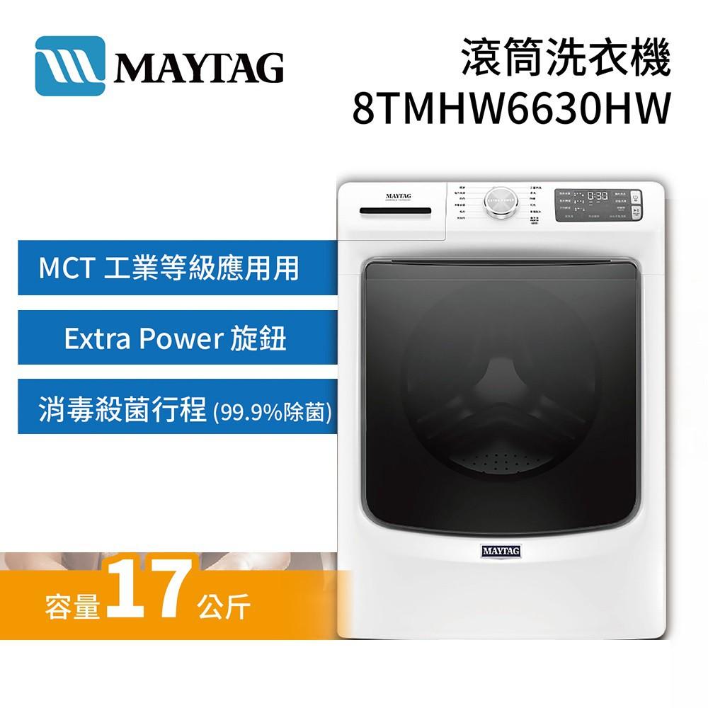 MYATAG 美泰克 8TMHW6630HW 蒸氣滾筒洗衣機 (含標準安裝) 17公斤