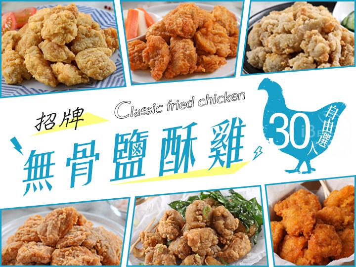 招牌無骨鹽酥雞30入自由選