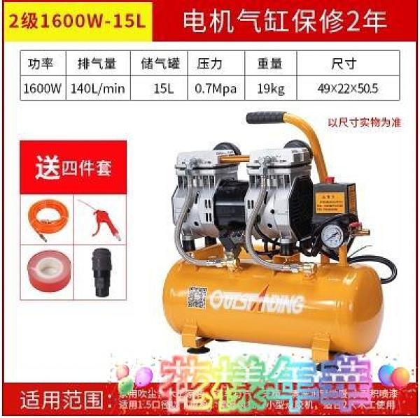 空壓機 氣泵空壓機小型高壓靜音220V打氣泵奧突斯空壓機家用便攜式壓縮機 2021新款
