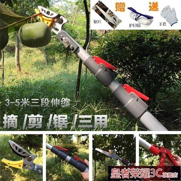摘果器 摘果剪高枝鋸修枝剪 高空采果剪伸縮摘果器5米 荔枝龍眼枇杷YTL
