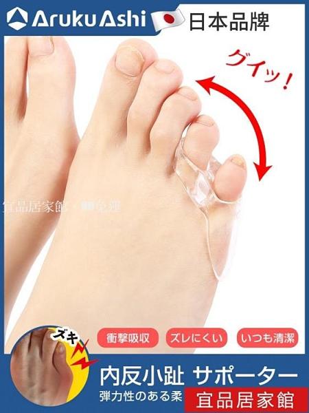 分趾器 日本小腳趾內翻分趾器小拇指外翻矯正保護套男女士重疊趾可以穿鞋 99免運