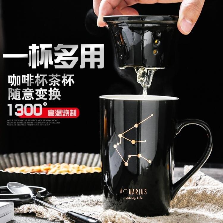 創意黑釉杯子陶瓷泡茶杯過濾咖啡杯潮流水杯辦公室馬克杯帶蓋勺