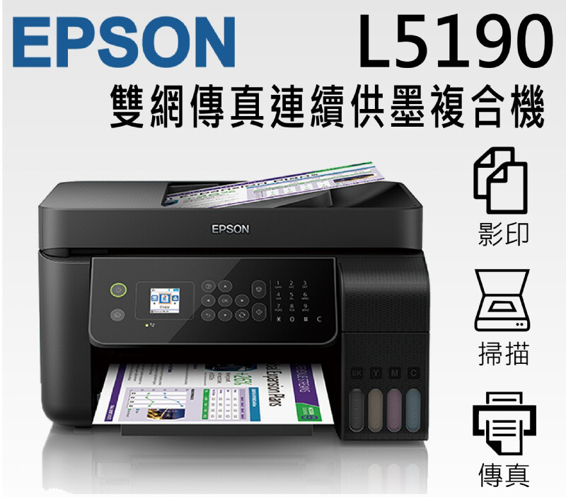 epson l5190 雙網 傳真 wifi 連供複合機