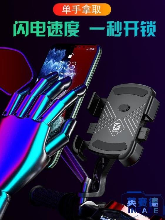 【九折】自行車電動車手機導航支架踏板摩托車載機車騎行騎手專用固定