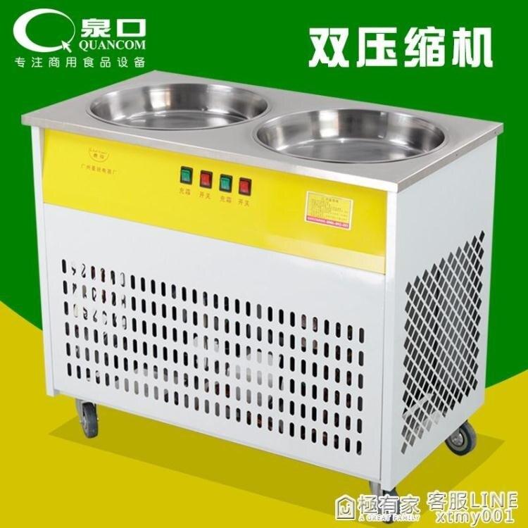 雙壓雙控炒冰機商用雙鍋厚切炒酸奶機炒奶果冰淇淋水果沙冰菱銳