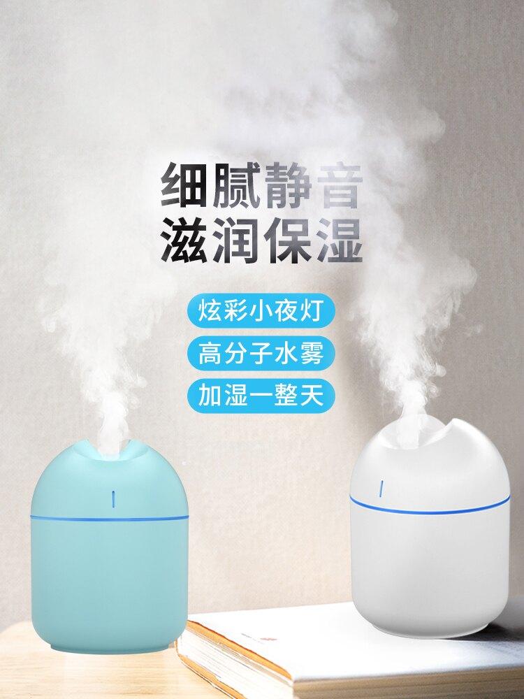 加濕器 usb加濕器風扇迷你靜音家用臥室車載空調香薰精油小型辦公室桌面ZHJG403