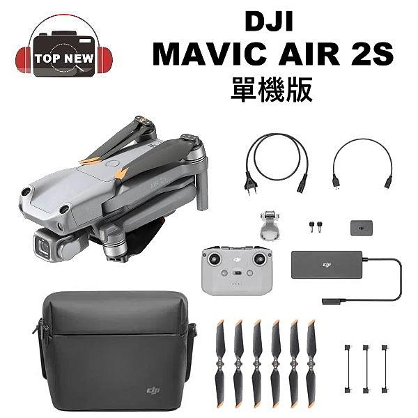 [預購] DJI 大疆 空拍機 Mavic Air 2S 單機版 空拍機 航拍機 飛機 六向避障 一英吋感光元件 公司貨