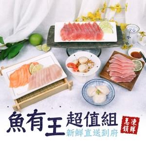【愛上新鮮】魚有王超值組(2組)