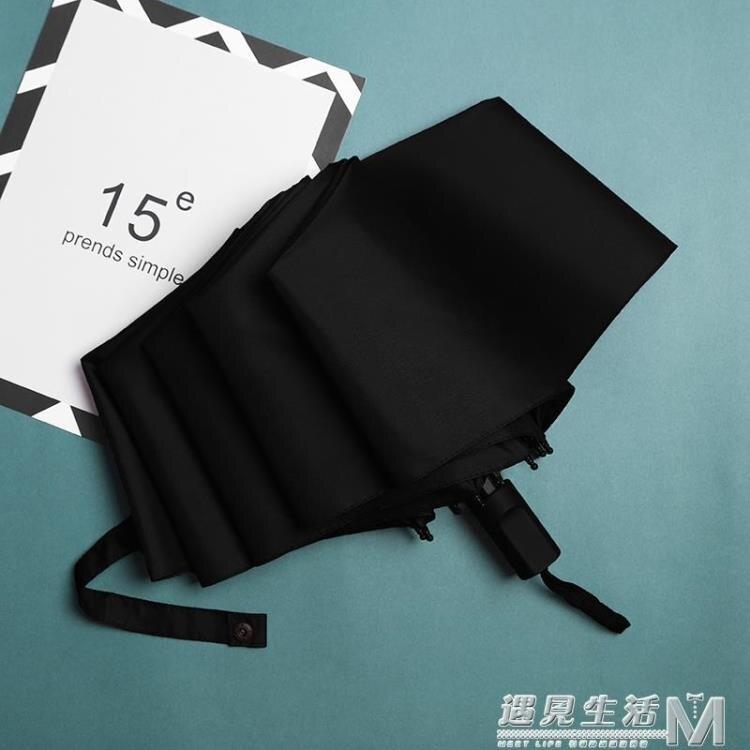 簡約摺疊男士雨傘女晴雨兩用遮陽太陽傘大號加長輕便純色黑三折傘 聖誕節全館免運 摩可美家