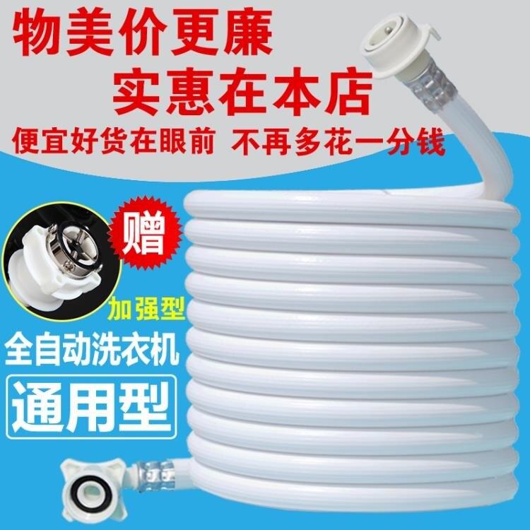 洗衣機進水管 洗衣機上水管進水管加長全自動通用接水管水龍頭注水延長軟管接頭