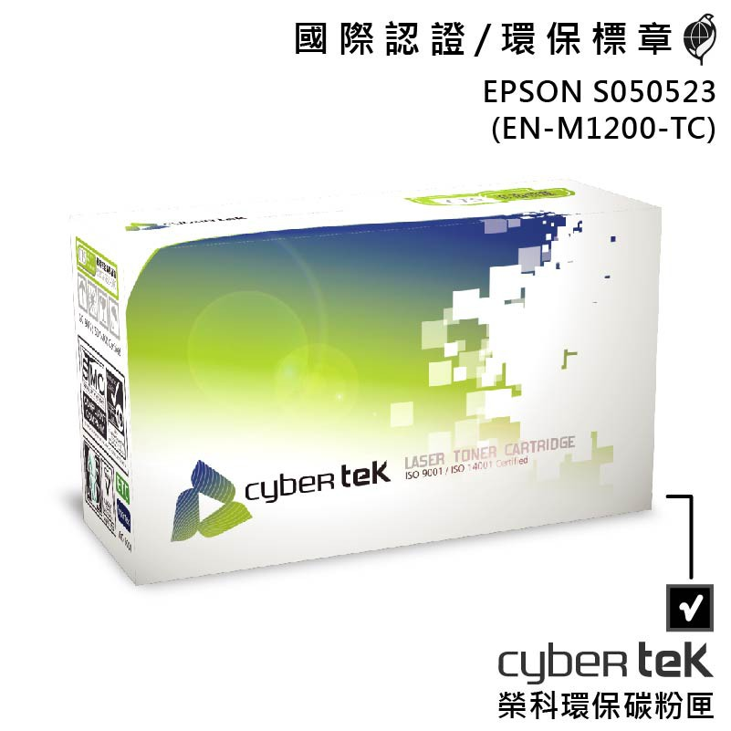 【Cybertek 榮科】環保碳粉匣-黑色 相容 EPSON S050523 (EN-M1200-TC)