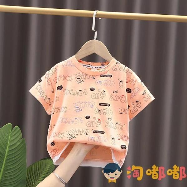 男童短袖T恤夏裝童裝寶寶上衣半袖夏季薄款【淘嘟嘟】