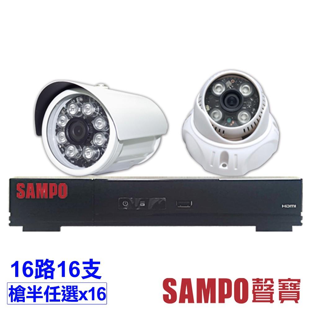 監視器 H.265 5MP 500萬 SAMPO 聲寶 16路 主機 +16支紅外線攝影機 AHD 1080P 台灣製造