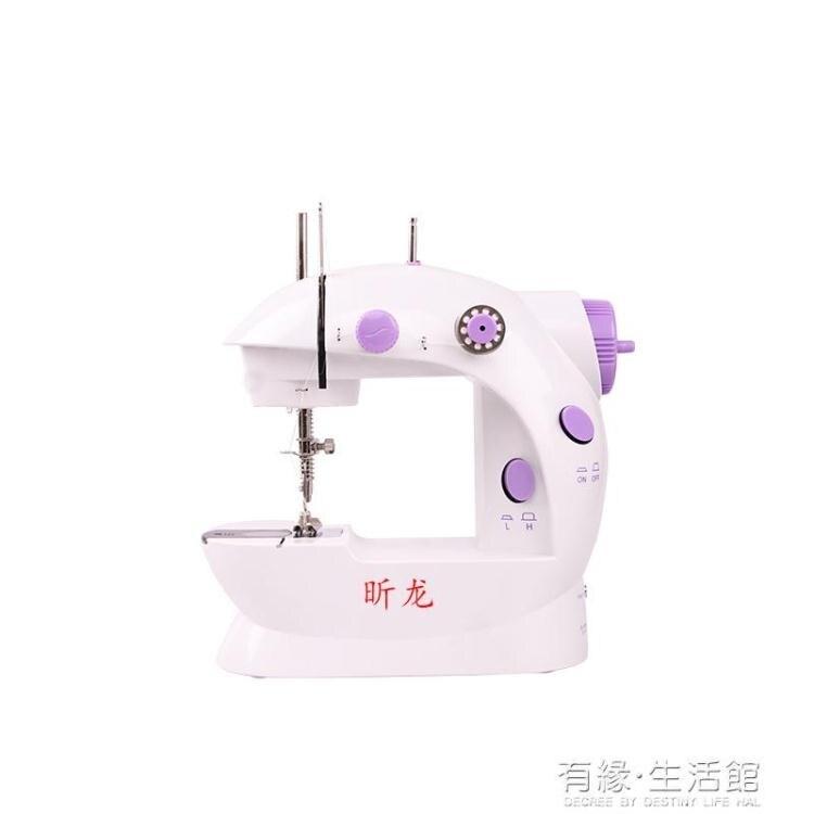 縫紉機 家用電動迷你縫紉機縫衣機家庭小型手動手持式手工簡易衣車裁縫機
