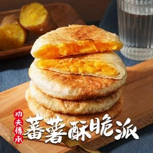 【愛上新鮮】食之香蕃薯酥脆派4包組(550g/包 5片/包 素)