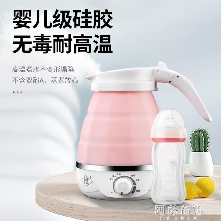 【百淘百樂】熱水壺 家用出差旅行迷你折疊電熱燒水壺小容量保溫0.6 熱銷~