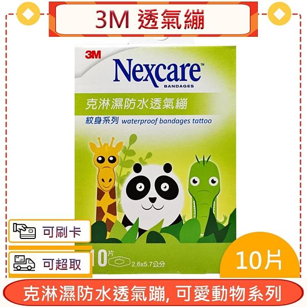 3M 克淋濕防水透氣繃 動物系列 10片/盒*愛康介護*