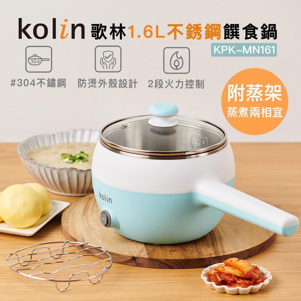 【Kolin】歌林1.6L不銹鋼饌食鍋KPK-MN161