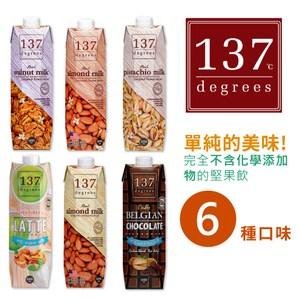 【137degrees】堅果飲六種口味任選x6瓶(1000ml/瓶)杏仁飲x6瓶