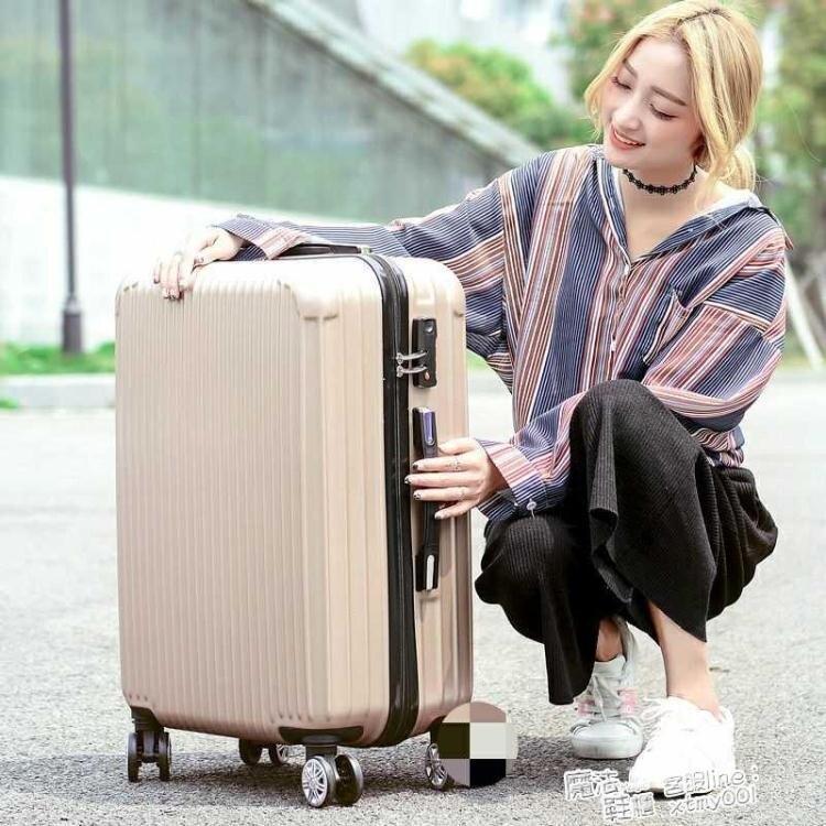 行李箱女20寸拉桿24旅行箱萬向輪密碼鎖小清新個性學生大容量ATF