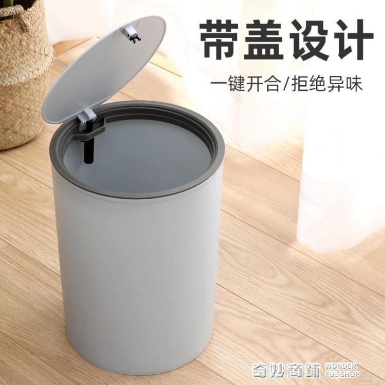 家用垃圾桶按壓式衛生間廚房創意大號帶蓋筒客廳臥室廁所北歐紙簍