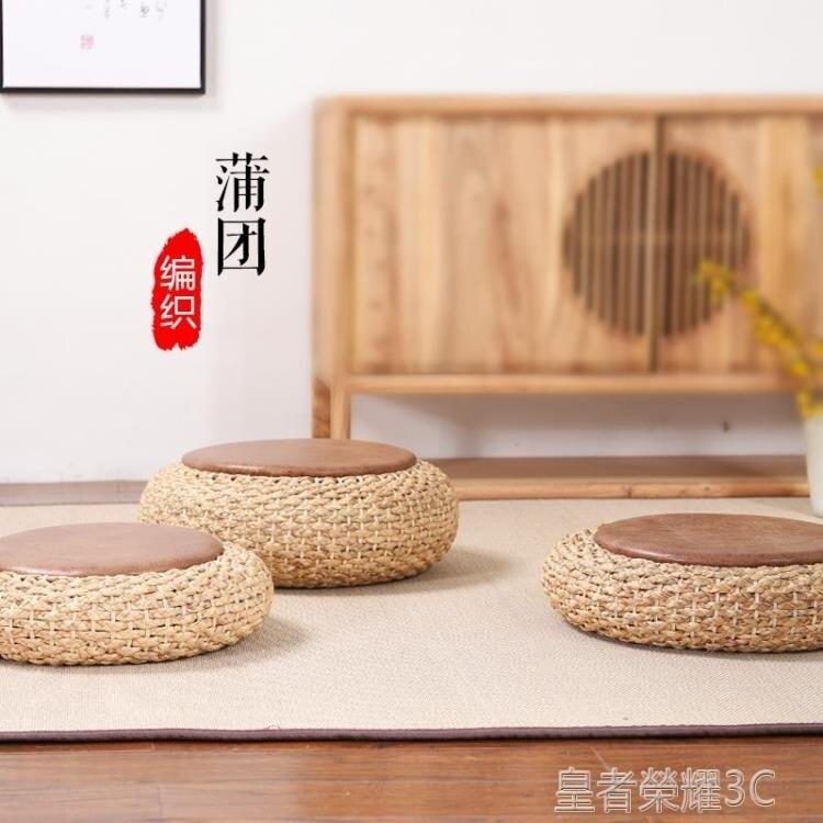 蒲團 草編蒲團坐墊圓形加厚坐墩藤編日式陽台打坐拜佛墊榻榻米地板墊子